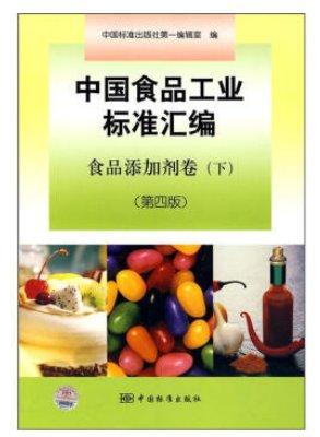 China�s Food Industry Standard:Food additives Vol.3 ISBN:9787506653503