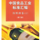 China's Food Industry Standard:Alcoholic Beverage Vol.1   ISBN:9787506652742