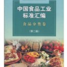 China's Food Industry Standard: Food Category   ISBN: 9787506650748