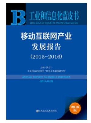 ANNUAL REPORT ON MOBILE INTERNET DEVELOPMENT (2015�2016) ISBN:9787509788349