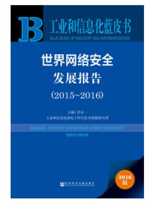 ANNUAL REPORT ON WORLD CYBER SECURITY�2015�2016� ISBN:9787509788707