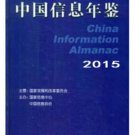 China Information Yearbook 2015   ISBN: 9771671368010