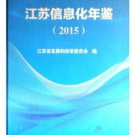 Jiangsu Information Yearbook 2015   ISBN: 9787214175274
