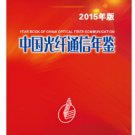 Yearbook of China Optical Fiber Communication 2015   ISBN:9787543968455