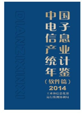 China�s electronics info industry Yearbook (Software Part) 2014 ISBN:9787121272431
