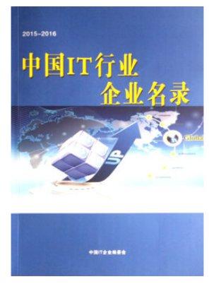China IT Company Directory 2015-2016  ISBN:9787114093791X