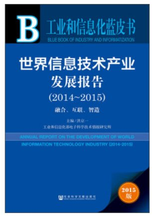 Annual Report on the Development of World IT Industry�2014-2015�ISBN:9787509771624