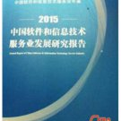China's software development & IT services industry research report 2015 ISBN:9787509773123X