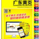 Guangdong-China Yellow Pages 2015   ISBN: 9787121246210X