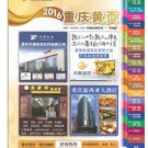 Chongqing-China Yellow Pages 2016   ISBN:9787538177619X