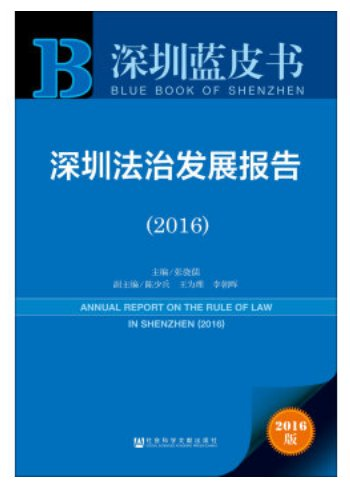 Annual Report on the Rule of Law in Shenzhen (2016) ISBN: 9787509792957