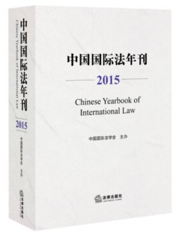 Chinese Yearbook of International Law 2015  ISBN: 9787511893048