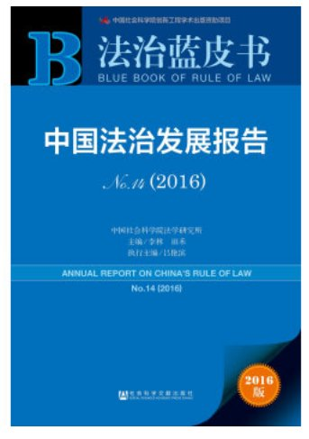 Annual Report of Development of Rule of Law in China No.14 (2016) ISBN:9787509787977