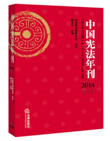 Chinese Yearbook of Constitutional Law (2014)  ISBN:9787511884220