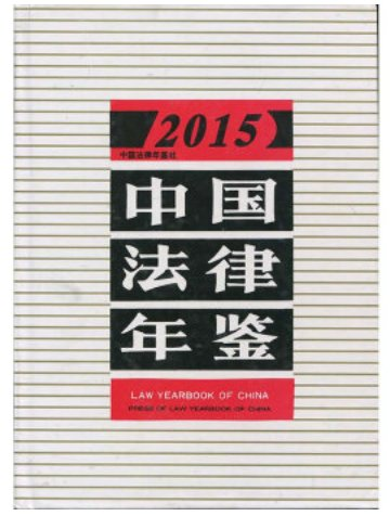 Law Yearbook of China 2015 (Chinese Version) ISBN: 9771003171004
