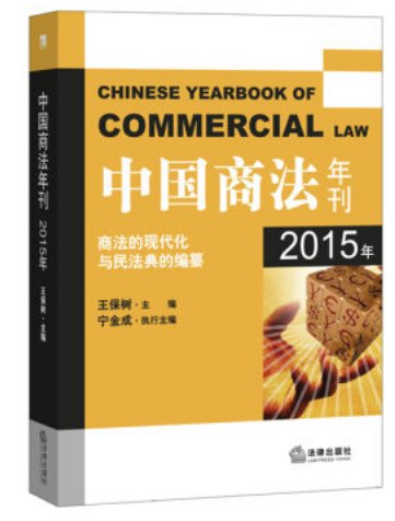 chinese commercial law Since 2010, fudan law school has launched the llm program in chinese business law instructed in english for foreign lawyers, executives, students, and professional engaging in international trade and/or interested in chinese business and financial law.