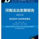 Annual Report on Rule of Law Development of Henan-China (2015) ISBN: 9787509775066