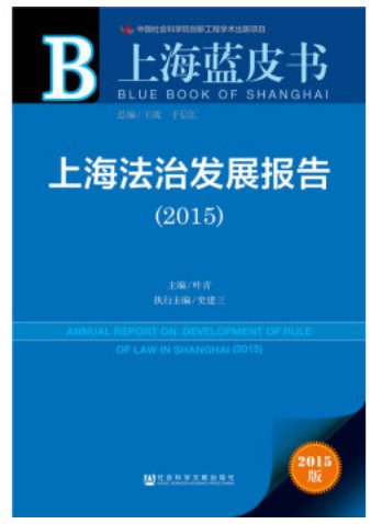 Annual Report on Development of the Rule of Law in Shanghai (2015) ISBN: 9787509774212