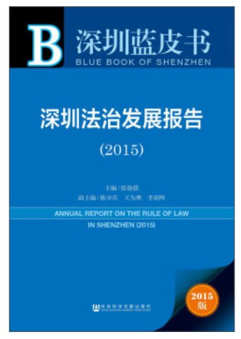 Annual Report on the Rule of Law in Shenzhen (2015) ISBN: 9787509775080