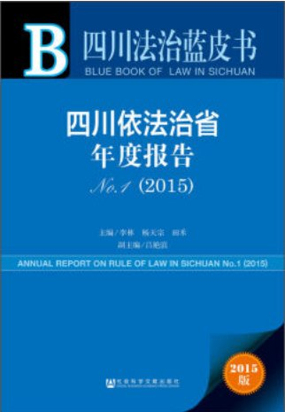 ANNUAL REPORT ON RULE OF LAW IN SICHUAN of China No.1(2015) ISBN:9787509771952