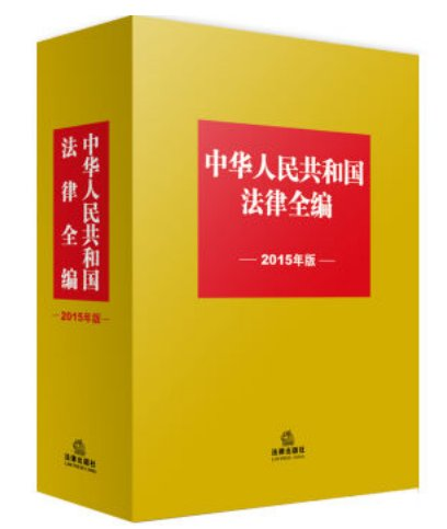 Laws for the entire People�s Republic of China 2015  ISBN:9787511873774