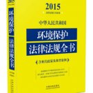 Laws and Regulations of China (2015):Environmental Protection ISBN:9787509360224