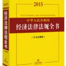 Laws and Regulations of China (2015):The Economic Laws&Regulations ISBN:9787511875099