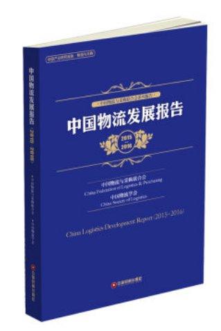 China Logistics Development Report 2015-2016   ISBN:9787504761460