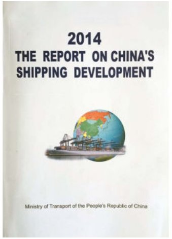The Report on China's Shipping Development 2014 (English Ed) ISBN:9787114124617