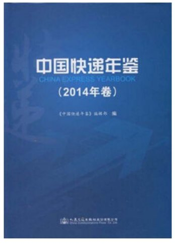 China Express Yearbook 2014 ISBN:9787114123368