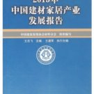 Chinese home building materials industry development report 2015 ISBN:9787516015681