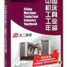 China Machine Tool and Tool Industry Yearbook 2015  ISBN:9787111494201