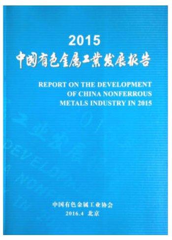 Annual Report on China's Nonferrous Metals Industry Development 2015 ISBN:9787502840921X