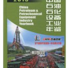 China Petroleum & Petrochemical Equipment Industry Yearbook 2015 ISBN:9787111531203