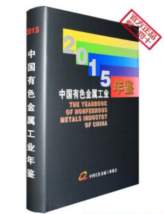 The Yearbook of Nonferrous Metals Industry of China 2015 ISBN:9771006962005