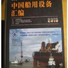 China marine equipment assembly 2015 ISBN:9787111400400X