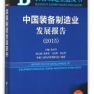 Report on Development of Equipment Manufacturing Industry in China(2015) ISBN:9787509783658