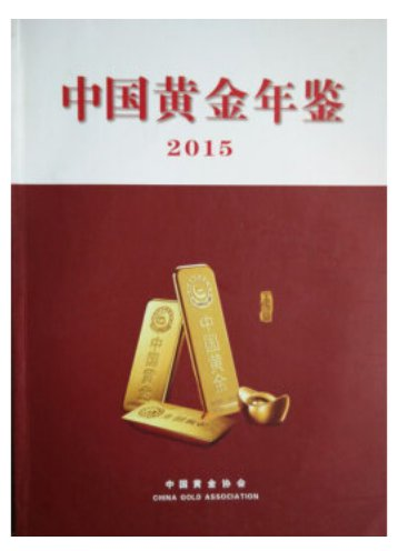 China Gold Yearbook 2015 (Chinese Version) ISBN:9787560341644X