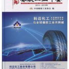 China Rubber Industry Yearbook 2014-2015 ISBN: 9787504491954