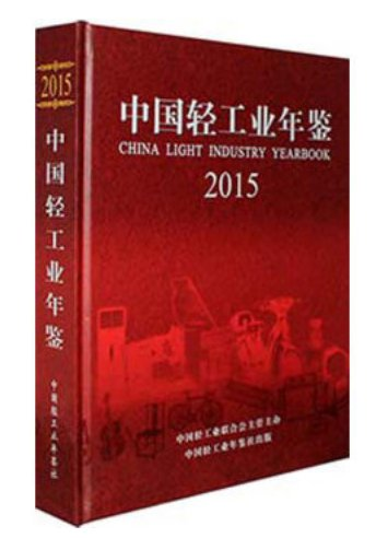 China Light Industry Yearbook 2015  ISBN:9771004367000