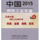 China Steel Yearbook 2015  ISBN:9771003936108