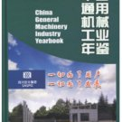 China General Machinery Industry Yearbook 2015  ISBN:9787111520375