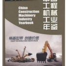 China Construction Machinery Industry Yearbook 2015 ISBN:9787111514046