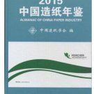 Almanac of China Paper Industry 2015 ISBN:9787518405497