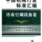 China machinery industry standard: Refrigeration&air conditioning equipment  ISBN:9787111398141