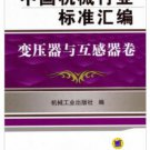 China machinery industry standard:Transformers and Mutual Inductors ISBN:9787111397434