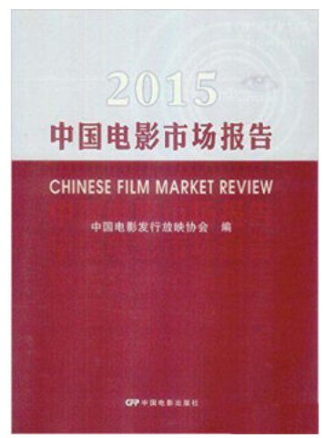 Chinese Film Market Review 2015 ISBN:9787106044336