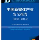 Annual Report of China's New Media Industrial Security (2013-2014) ISBN: 9787509783214