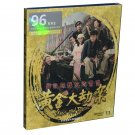 Guns and Roses (Blu-ray Disc) (Chinese-English)黄金大劫案 ISBN:9787887632548