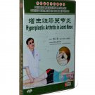 Hyperplastic Arthritis In Joint Knee (DVD) -Chinese Medicine Massage